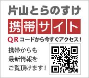 片山とらのすけ携帯サイト